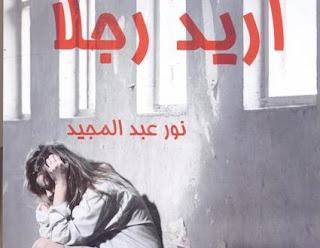 تحميل رواية اريد رجلا pdf نور عبد المجيد