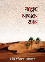 Golper Maddhome Gan- Bangla Islamic Book
