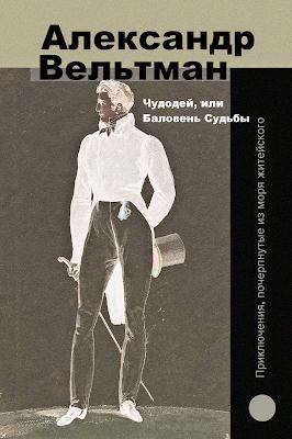 Александр Вельтман. Чудодей, или Баловень Судьбы