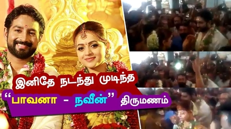 Actress Bhavana Wedding | Naveen | Thrissur | kerala | Marriage | tamil news