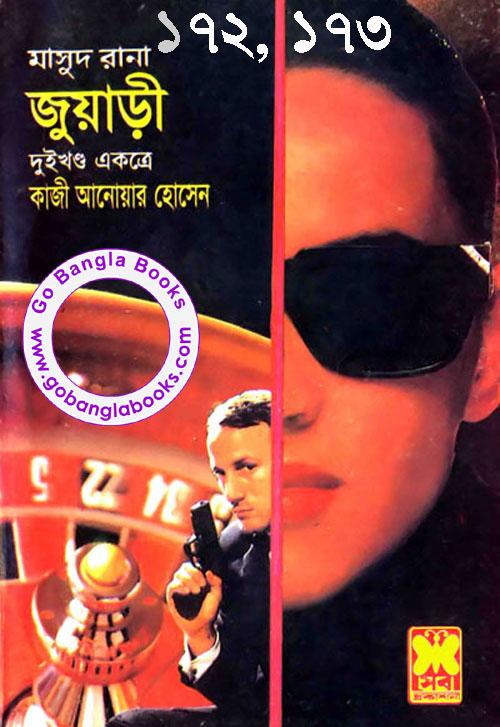 Masud Rana Series Pdf File