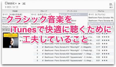iTunes クラシック 管理