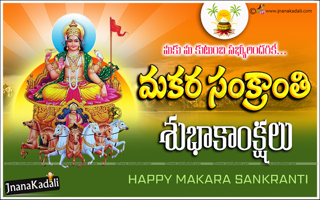 Makara sankrnati Quotes hd wallpapers in Telugu, Telugu Sankranti Wallpaprs