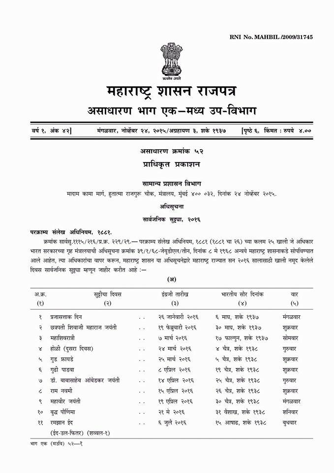 Brick HR: Maharashtra Holiday List 2016