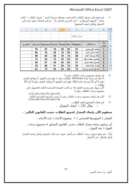 أساسيات برنامج اكسل Excel elebda3.net-5858-27.