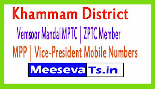Vemsoor Mandal MPTC | ZPTC Member | MPP | Vice-President Mobile Numbers Khammam District in Telangana State