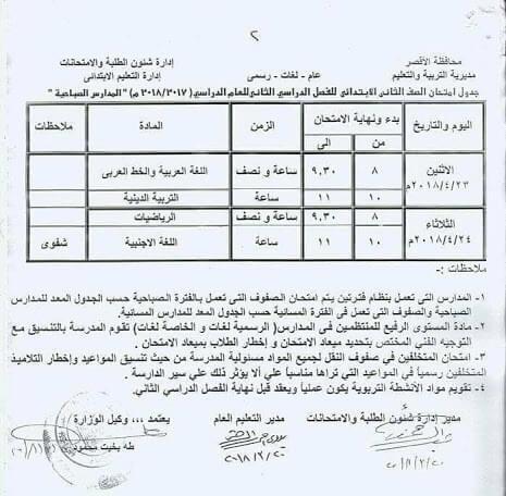 جدول امتحانات الصف الثاني الابتدائي 2018 اخر العام محافظة الاقصر