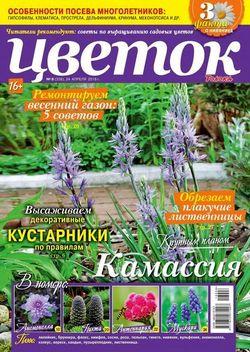 Читать онлайн журнал Цветок (№8 апрель 2018) или скачать журнал бесплатно