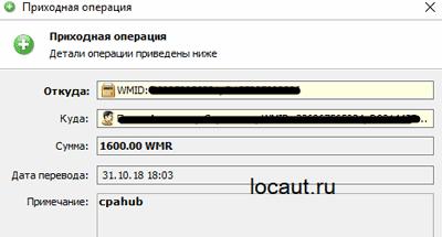 Выплата 1600 рублей