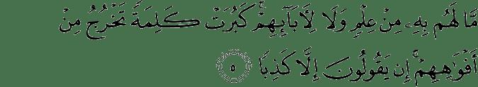 Surat Al Kahfi Ayat 5