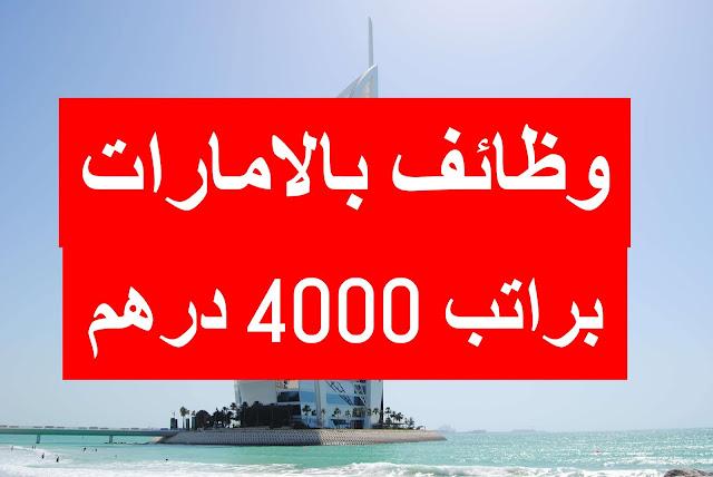 وظائف بالامارات اليوم براتب 3000 درهم