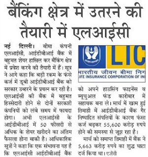 LIC Bank Recruitment 2018 Merger with IDBI Bank