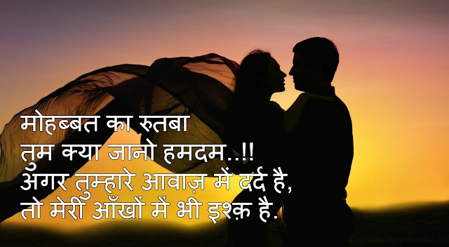 mohabbat ki ho to jano hindi shayari