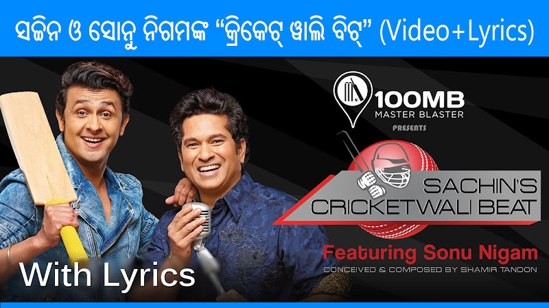 """Sachin's Cricket Wali Beat"" is a promotional song for Sachin's mobile app, named ""100MB"". The song is sung by Famous Indian Cricketer Sachin Tendulkar, featuring Popular Singer Sonu Nigam. ""Sachin's Cricket Wali Beat"" By Sachin (feat. Sonu Nigam) - Read Lyrics and Watch Video"