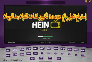 إسترجاع-تفعيل-برنامج-هين-hein-للكمبيوتر-لمشاهدة-القنوات-بعد-الفورمات
