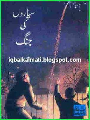 The War Worlds H. G. Wells Urdu
