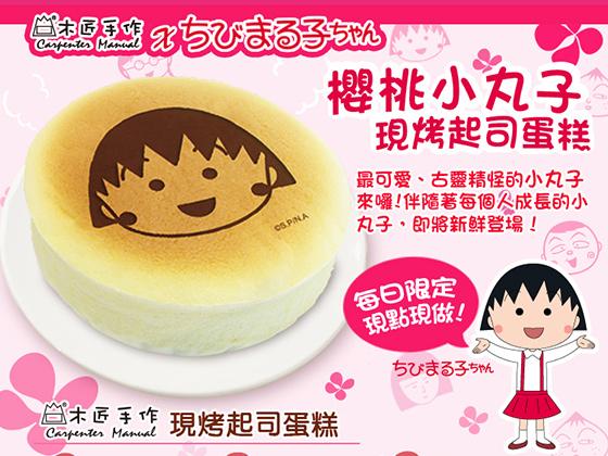 母親節蛋糕推薦:【櫻桃小丸子25週年x木匠手作聯名款】起司蛋糕 預購宅配