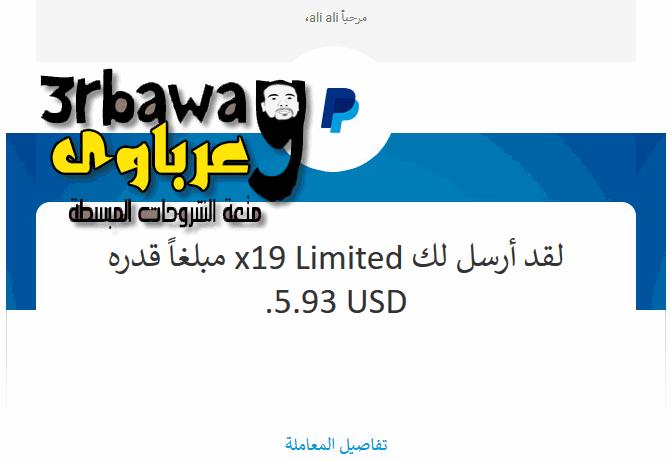 اثبات دفع جديد لأرباح ادفلاى لأختصار الروابط new payment for profits from adfly