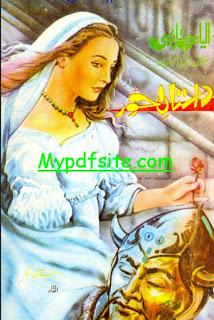 Dastan e Hoor By Ilyas Sitapuri