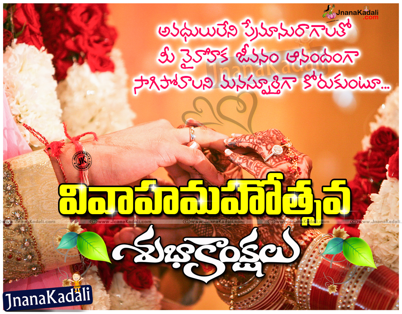 Marriage day greetings sms greetings and wishes jnana kadali telugu quotesenglish quotes kristyandbryce Choice Image