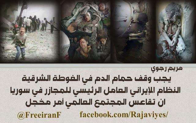 #الغوطة الشرقية