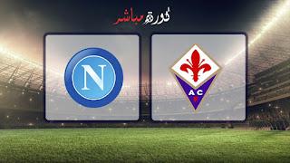 مشاهدة مباراة فيورنتينا ونابولي بث مباشر 09-02-2019 الدوري الايطالي