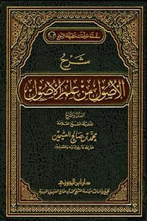 حمل كتاب شرح الأصول من علم الأصول - ابن العثيمين