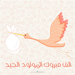 صور بطاقات الف مبروك المولود الجديد