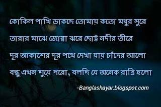 2019 bangla good night sms