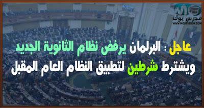 عاجل : البرلمان يرفض نظام الثانوية الجديد 2018 ويشترط شرطين لتطبيق النظام العام المقبل