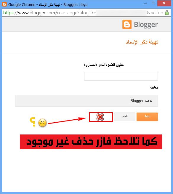 كيفية حذف أي أداة لا يمكن حذفها في قوالب بلوجر