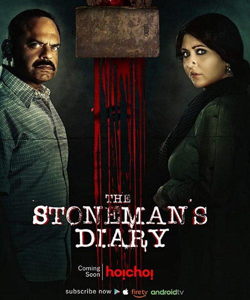 The Stoneman Murders (2009) Hindi Movie 300MB HDRip 480p