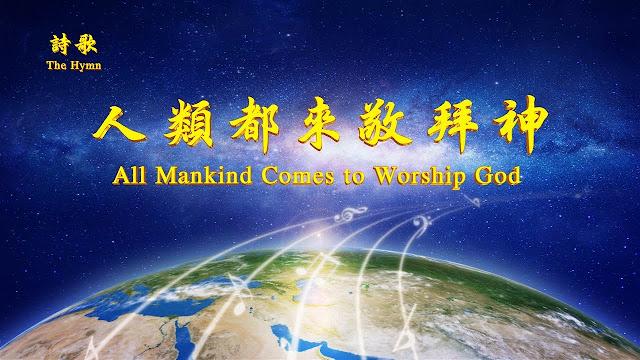全能神-全能神教會-東方閃電-神話標題圖片