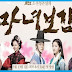 Mirror of The Witch (Korean Drama), Plot, Detail, Cast and Trailer