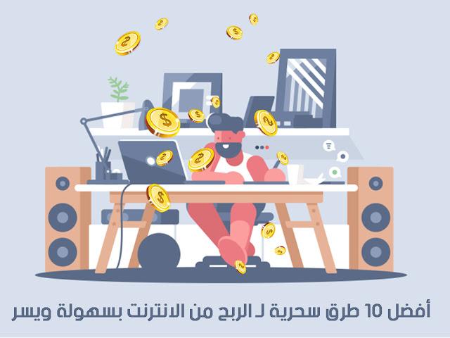 أفضل 10 طرق سحرية لـ الربح من الانترنت بسهولة ويسر