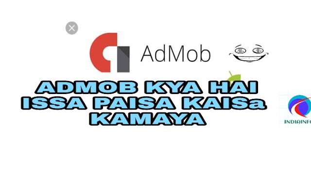 AdMob Kya Hai? इससे पैसा कैसे कमाए?adomb