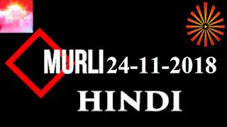 Brahma Kumaris Murli 24 November 2018 (HINDI) Madhuban BK Murli Today