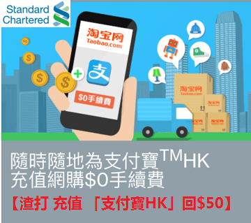 CreditBossHK 信用卡情報網 : 【渣打新客戶 充值「支付寶HK」回$50】