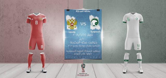 تغطية شاملة لمباراة السعودية وروسيا في كاس العالم 2018 مباراة الافتتاح