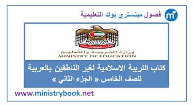 كتاب تربية اسلامية بالانجليزية الصف الخامس 2019-2020-2021