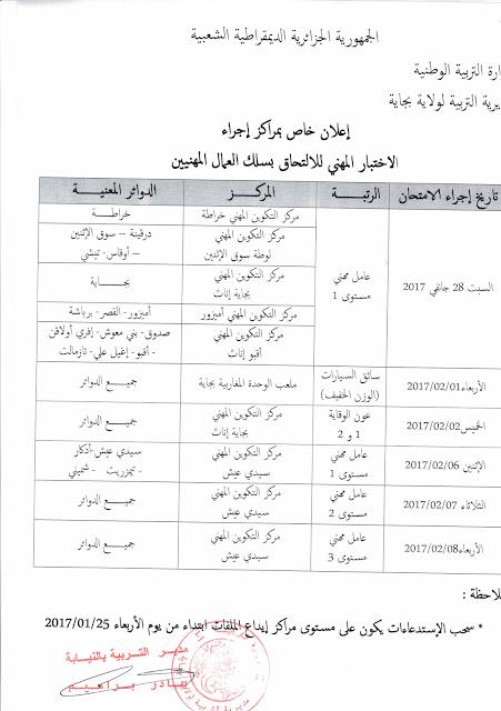 استدعاء  الامتحان للعمال المهنيين 2016-2017 مديرية التربية لولاية بجاية