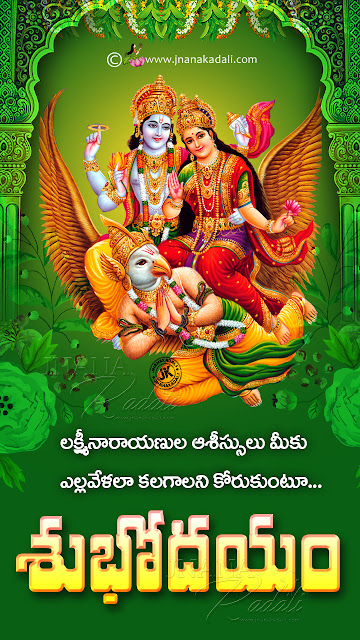 teulgu all time best good morning quotes-lord vishnu hd wallpapers quotes, subhodayam images pictures