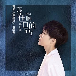 "Yisa Yu 鬱可唯 - Luo Zai Xiong Kou De Xing Xing 落在胸口的星星 (Official Theme Song of ""Special Encounter"" Movie / 電影<美容針>主題曲) Lyrics 歌詞 with Pinyin"