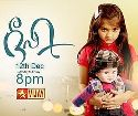Neeli new tamil tv serial show, story, timing, TRP rating this week, actress, actors name with photos