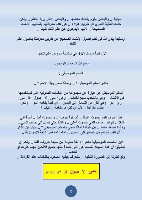 كتاب أصول علم النغم من مؤلفات الأستاذ : محمد الآلاتي الجزء الأول عدد ( 10 صفحة ) شاهد بالصور