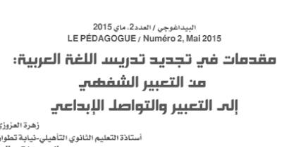مقدمات في تجديد تدريس اللغة العربية: من التعبير الشفهي الى التعبير والتواصل الابداعي