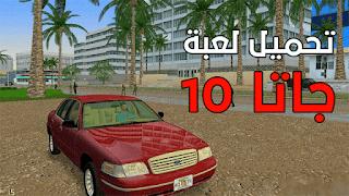 Image result for تحميل لعبة جاتا 10 الحديثة GTA