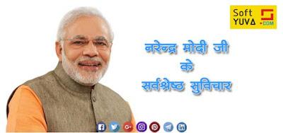 Narendra Modi Quotes in Hindi  नरेन्द्र मोदी जी के सर्वश्रेष्ठ सुविचार, अनमोल वचन
