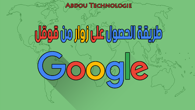 كيف تجلب زوار من google عبر مواقع التواصل الاجتماعي
