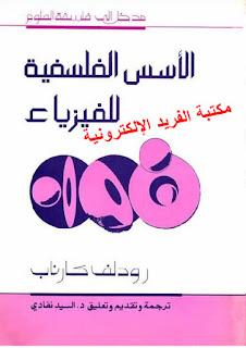 كتاب الاسس الفلسفية للفيزياء pdf تأليف : رودلف كارناب مترجم